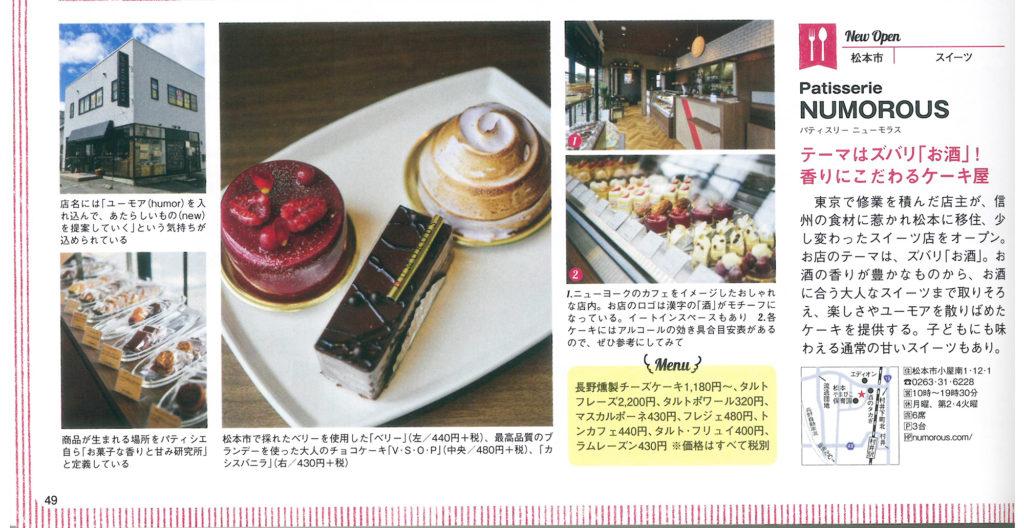 長野県の話題のケーキ屋