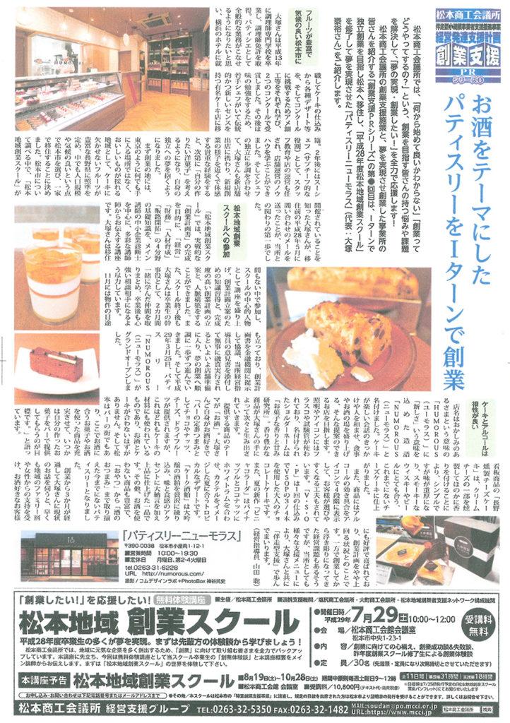 松本市 新聞掲載されたケーキ屋